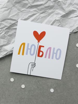 ОТКРЫТКА С ШАРИКОМ-СЕРДЕЧКОМ В РУКЕ «ЛЮБЛЮ» (9х9 см)