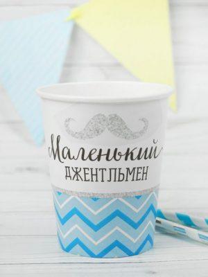 """БУМАЖНЫЕ СТАКАНЫ """"МАЛЕНЬКИЙ ДЖЕНТЛЬМЕН"""" (10 шт)"""