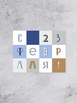 """ОТКРЫТКА С КВАДРАТАМИ """"С 23 ФЕВРАЛЯ"""" (14х11 см)"""